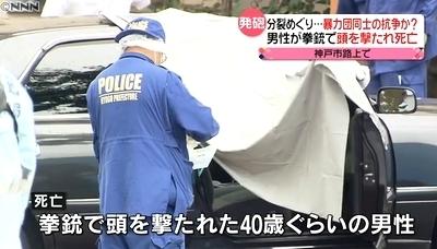 神戸市長田区暴力団員射殺事件2.jpg