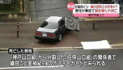 神戸市長田区暴力団員射殺事件3.jpg