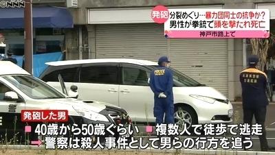 神戸市長田区暴力団員射殺事件5.jpg