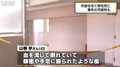 神戸市長田区男性団地殺人事件1.jpg