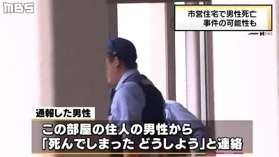 神戸市長田区男性団地殺人事件2.jpg