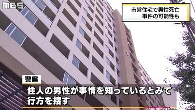 神戸市長田区男性団地殺人事件3.jpg