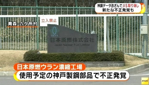 神戸製鋼データ改竄で日本原燃遠心分離機も改竄.jpg