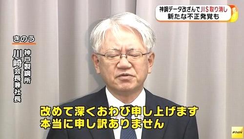 神戸製鋼データ改竄JIS認証取り消し処分.jpg