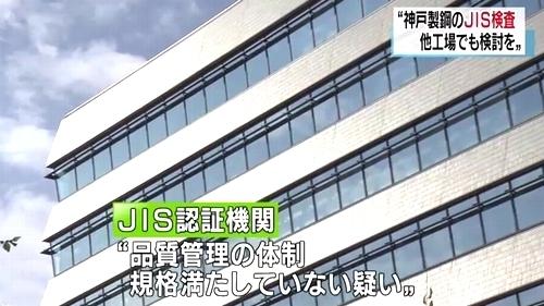 神戸製鋼データ改竄JIS認証取り消し処分1.jpg