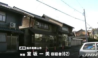 福井県勝山市元高齢義母殺害事件0.jpg