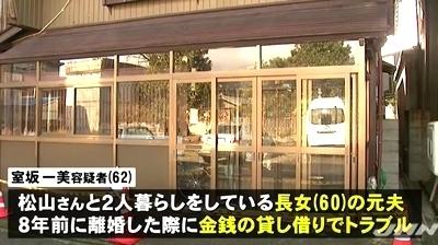 福井県勝山市元高齢義母殺害事件2.jpg