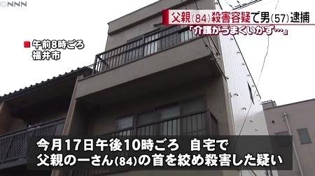 福井県福井市息子による父親殺人事件2.jpg