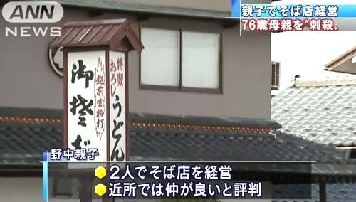 福井県福井市若杉町母親刺殺事件3.jpg