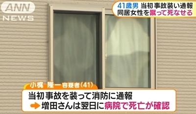 福井県鯖江市同居女性殺人事件2.jpg