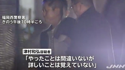 福岡市マンション女性殺人で男逮捕4.jpg