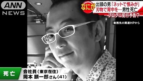 福岡市中央区男性IT講師殺人事件1a.jpg