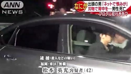 福岡市中央区男性IT講師殺人事件4.jpg