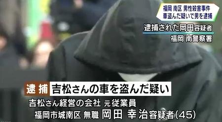 福岡市南区男性殺人で男逮捕0.jpg