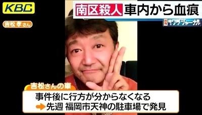 福岡市南区男性殺人で男逮捕1.jpg