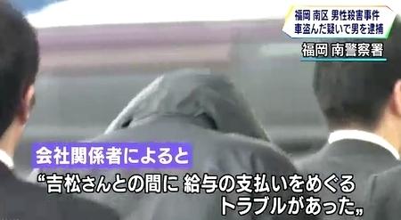 福岡市南区男性殺人で男逮捕4.jpg