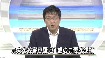 福岡市博多港元夫殺人事件.jpg