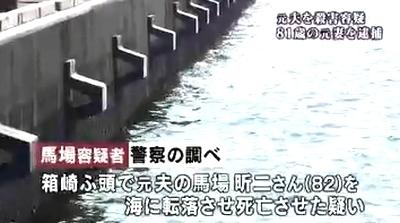 福岡市博多港元夫殺人事件2.jpg