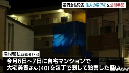 福岡市西区マンション女性殺人事件2.jpg