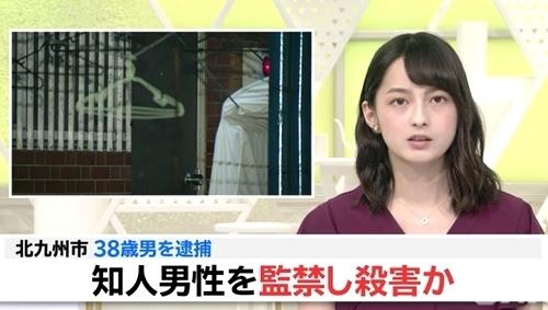 福岡県北九州市小倉南区男性暴行監禁殺人.jpg