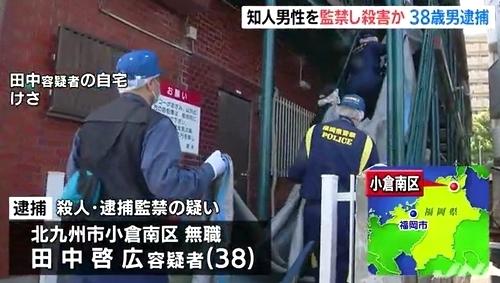 福岡県北九州市小倉南区男性暴行監禁殺人1.jpg