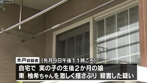 福岡県古賀市赤ちゃん揺さぶり殺害事件2.jpg
