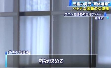 福岡県福津市男乳児死体遺棄のベトナム女4.jpg