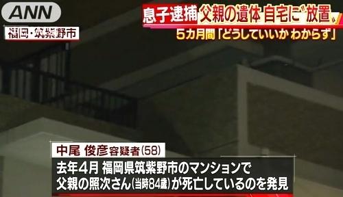 福岡県筑紫野市ミイラ化遺体遺棄事件.jpg