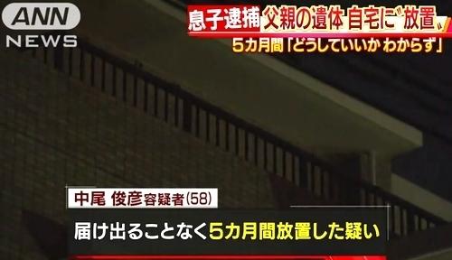 福岡県筑紫野市ミイラ化遺体遺棄事件1.jpg