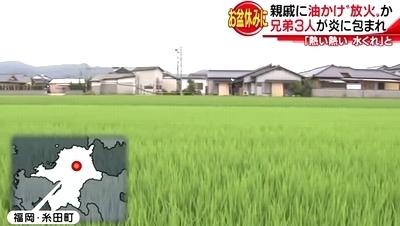 福岡県糸田町3人放火殺人1.jpg