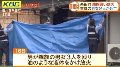福岡県糸田町3人放火殺人事件.jpg