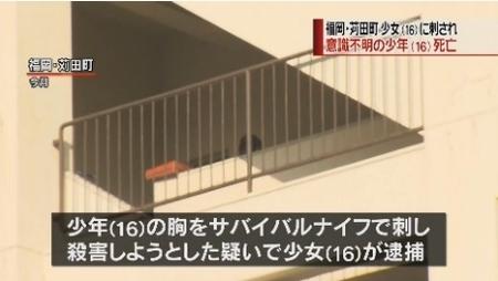 福岡県苅田町少年刺殺で少女殺人容疑で逮捕.jpg
