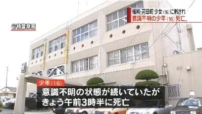福岡県苅田町少年刺殺で少女殺人容疑で逮捕1.jpg