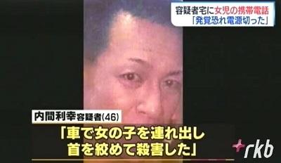福岡県豊前市小学5年生石橋美羽ちゃん殺人事件8.jpg