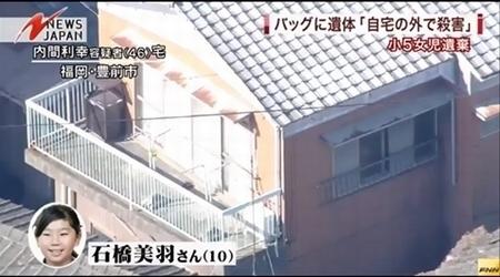 福岡県豊前市小学5年生石橋美羽ちゃん殺人事件・.jpg