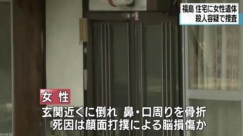 福島県いわき市高齢女性殺人事件1.jpg
