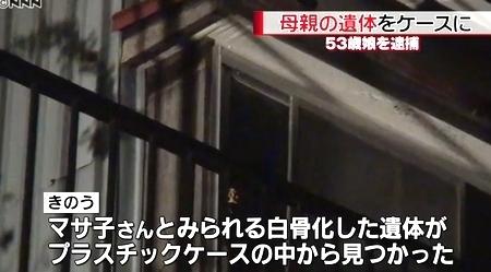 福島県いわき市高齢母遺体2年以上放置2a.jpg