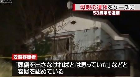 福島県いわき市高齢母遺体2年以上放置4.jpg