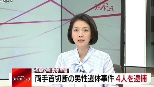 福島県会津美里町両手切断死体遺棄で4人逮捕.jpg