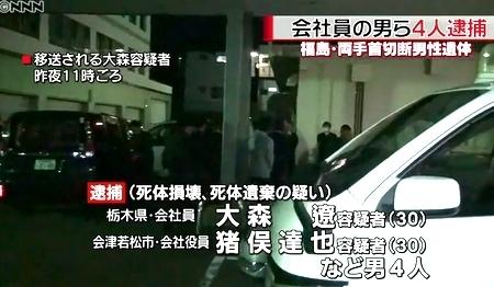 福島県会津美里町両手切断死体遺棄で4人逮捕1.jpg