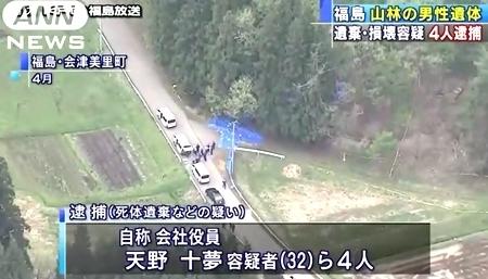 福島県会津美里町両手切断死体遺棄で4人逮捕1a.jpg