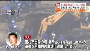 福島県西郷村死体遺棄で暴力団員逮捕2.jpg