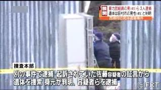福島県西郷村死体遺棄で暴力団員逮捕3.jpg
