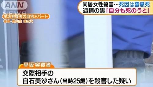 福島県郡山市女性絞殺事件2.jpg