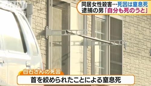 福島県郡山市女性絞殺事件3.jpg