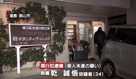 福島県郡山市病院長殺害で息子逮捕1.jpg