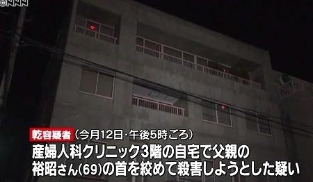 福島県郡山市病院長殺害で息子逮捕2.jpg