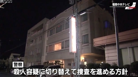 福島県郡山市病院長殺害で息子逮捕4.jpg
