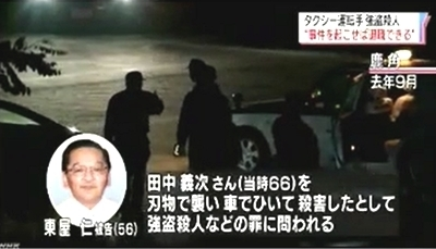 秋田県鹿角市「道の駅」タクシー...