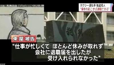 秋田県鹿角市花輪タクシー運転手殺害無期懲役確定1.jpg